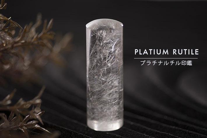 platium.jpg