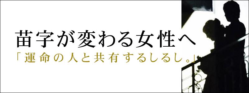 myoujigakawaru