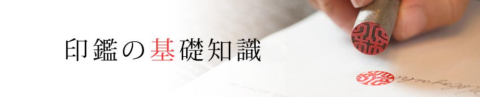 印鑑の基礎知識