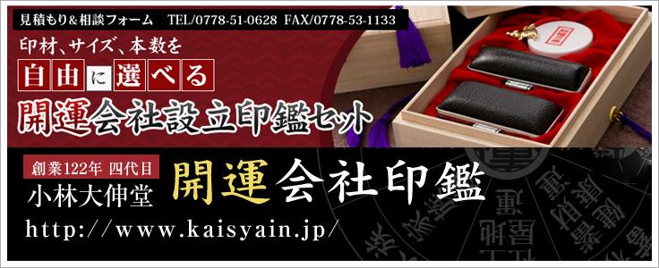 開運会社印鑑
